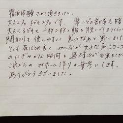 ファース宿泊体感日記♪にぎやかな時間を過ごす事ができました(^O^)/