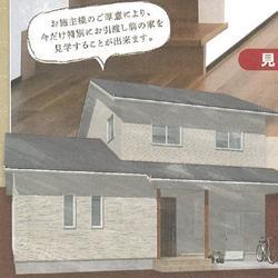 家づくりの想い129(「ここで建てたい」という気持ちに!)