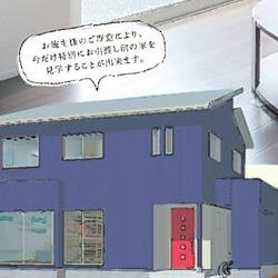 家づくりの想い125(快適性とみなさんの笑顔が決め手!)
