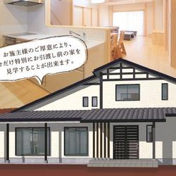 家づくりの想い126(満足する結果になりました!)