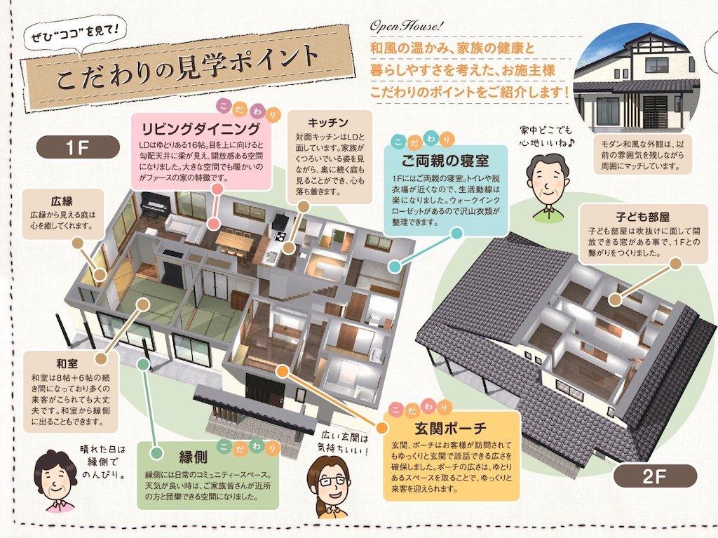 完成見学会_page-0002.jpg